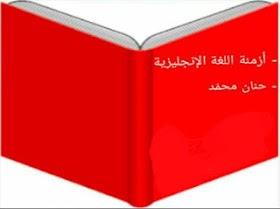 كتاب تعلم أزمنة اللغة الإنجليزية