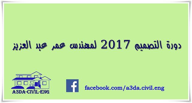 دورة ,التصميم, 2017 لمهندس ,عمر عبد العزيز