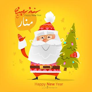 اكتب اسمك على صور بابا نويل 2020 مع منار