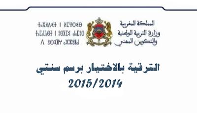 جديد الترقية بالاختيار برسم سنتي 2014/2015