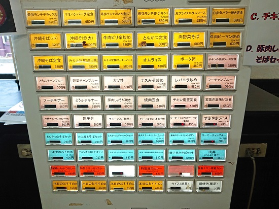 最強食堂 那覇大橋店の食券機の写真