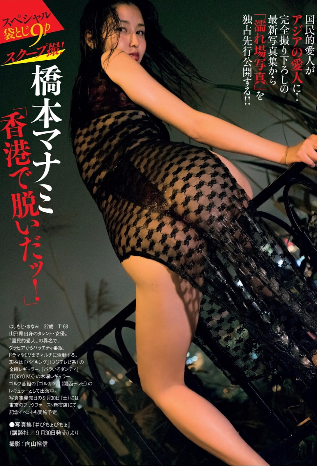 Hashimoto Manami 橋本マナミ, FRIDAY 2017.08.11 (フライデー 2017年08月11日号)