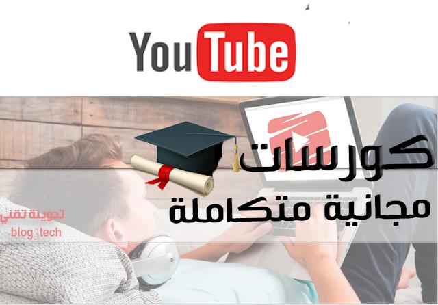 تعليم كورسات متكاملة مجانية عبر اليوتيوب