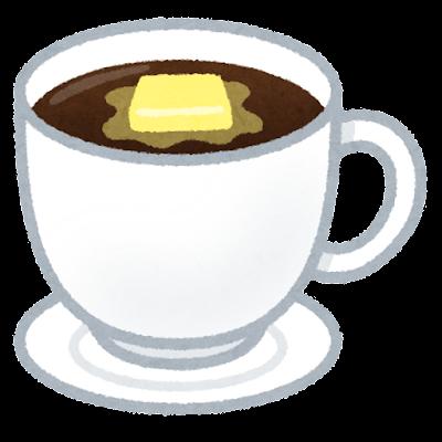 https://2.bp.blogspot.com/-S27OkPksIWg/WWXW3BZxG6I/AAAAAAABFdA/CqS-OROm-GYMv7MzWtGKUIf4Y3a2nhRCwCLcBGAs/s400/drink_coffee_butter.png