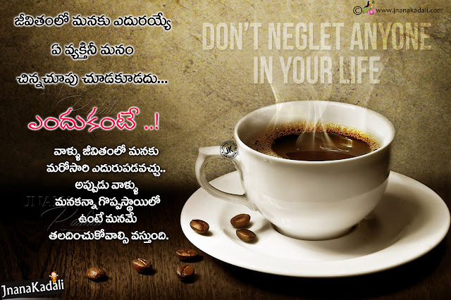telugu inspirational messages, online being gentle quotes in telugu, best relationship quotes in telugu