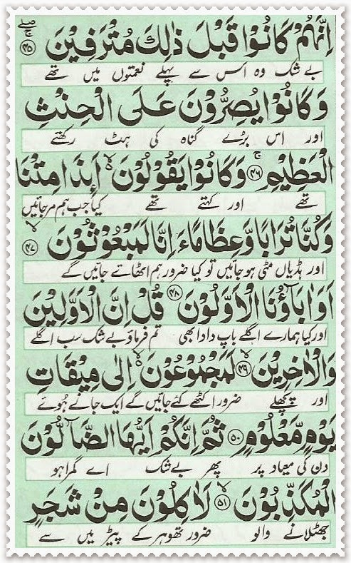 Read Holy Quran Online