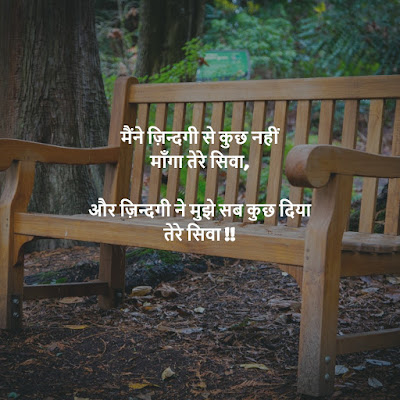 Break Up Status In Hindi For Girlfriend