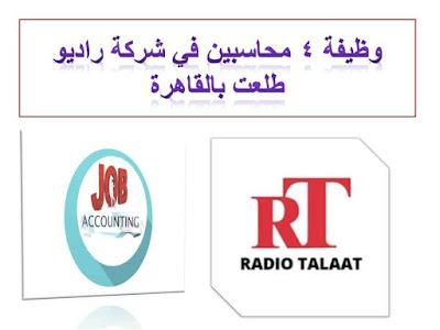 وظيفة 4 محاسبين في شركة راديو طلعت بالقاهرة
