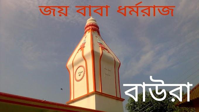 ধর্মরাজ ঠাকুর ( দ্বিতীয় ভাগ).    Bowrah.blogspot.in