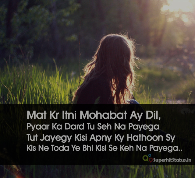 Heart Touching Love  Hindi Shayri of Kis Ne Toda Dil Images Download