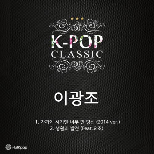 [Single] Lee Kwang Jo – K-Pop Classic Part 1