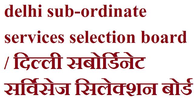 delhi sub-ordinate services selection board / दिल्ली सबोर्डिनेट सर्विसेज सिलेक्शन बोर्ड में इंजीनियर