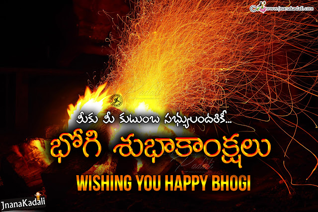 happy bhogi greetings in telugu, telugu trending bhogi greetings, happy bhogi messages, bhogi hd wallpapers free download