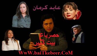 3abed Carman عابد كرمان