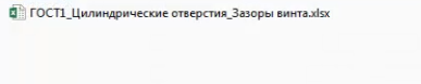 Файл конфигураций -LeninSW