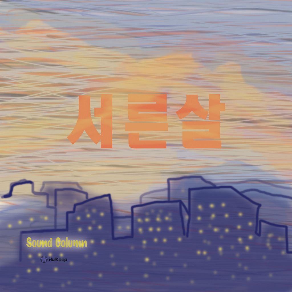 [Single] Sound Column – 서른 살
