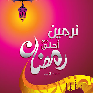 رمضان احلى مع نرمين