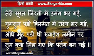 तेरी सूरत - Shayari in Ishq