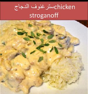 http://www.cookclub1.com/2017/05/chicken-stroganoff.html