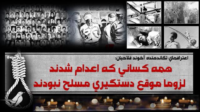 اعترافهای تکاندهنده آخوند فلاحیان: همه کسانی که اعدام شدند، لزوما موقع دستگیری مسلح نبودند
