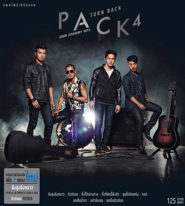 Download [Mp3]-[Hot New] รวมสุดยอดเพลงฮิตจาก 4 วงการ์รันตีความเพราะกับ อัลบั้ม PACK 4 TURN BACK @320Kbps 4shared By Pleng-mun.com