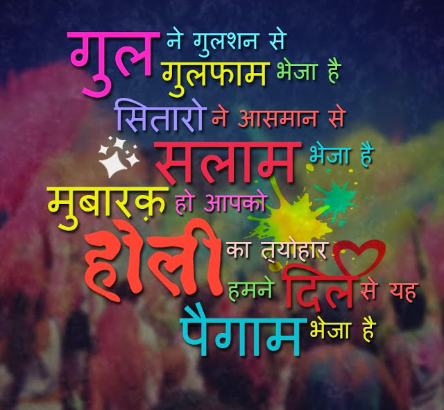 Top-Holi-Shayari