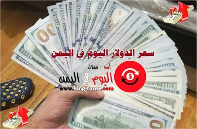 سعر الدولار اليوم في اليمن