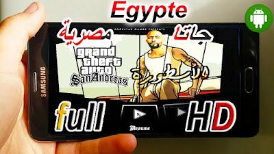 تحميل لعبة جاتا المصرية للاندرويد Gta Egypt النسخة الكاملة