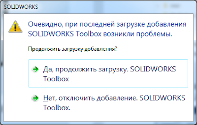 Проблема загрузки Solidworks Toolbox -LeninSW