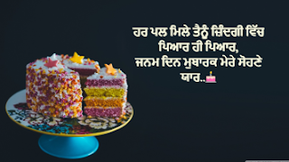 Punjabi Birthday Wishes images