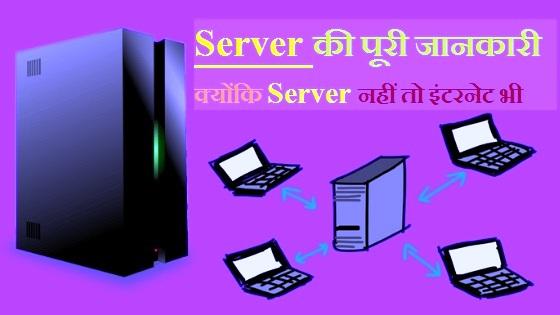 सर्वर और वेब सर्वर क्या है एवं कैसे काम करता है ?
