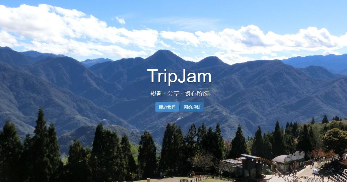 TripJam 規劃出國自助旅行中文神器,最棒是可列印紙本行程表