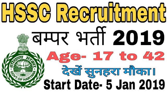 Haryana SSC Various Post Online Vacancy 2019