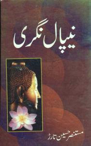 Nepal Nagri Urdu Book Free Download PDF