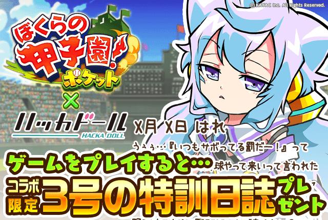 コラボチャンレンジクリアで、3号ちゃんの特訓日誌プレゼントっ!