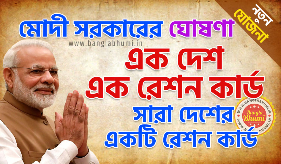 Modi Government One Nation One Ration Card Yojana West Bengal