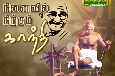 Ninaivil Nirkkum Gandhi