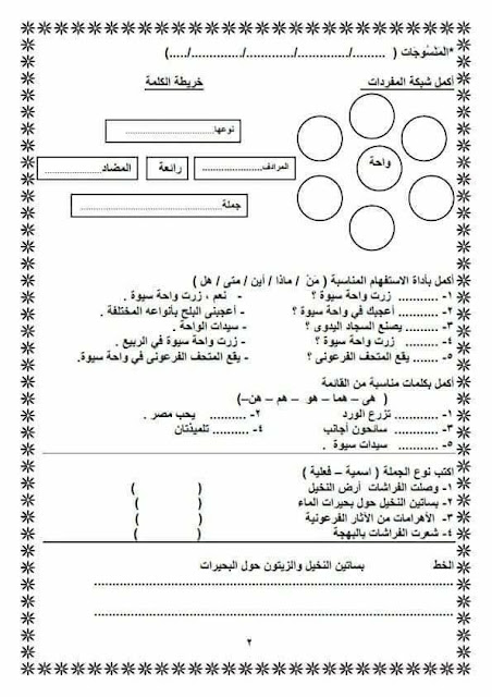 اقوى مراجعة نهائية فى اللغة العربية للصف الثالث الابتدائى الترم الثانى روعة جدا لن تجد لها اى مثيل 2