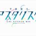 GAKUSEN TOSHI ASTERISK 2