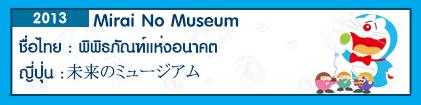 http://baiduchan-thaisub.blogspot.com/2016/05/mirai-no-museum.html