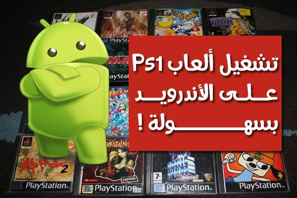 تشغيل ألعاب Ps1 على جهازك الأندرويد بسهولة و بدون مشاكل + رابط للحصول على ألعاب مجانية !