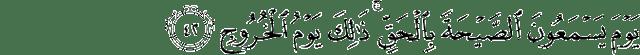 Surat Qaaf ayat 42