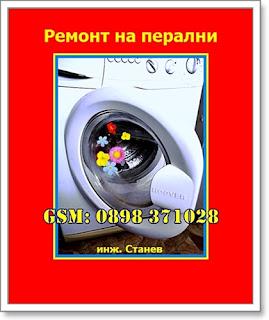 Ремонт на перални, Ремонт на пералня, Ремонт на пералня със счупена ключалка, Ремонт на пералня със стотинки в помпата, Пералнята не отваря, Пералнята не изхвърля водата, Пералнята не центрофугира,