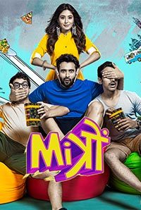 Mitron Movie Download Filmywap -Filmyzilla -Watch Online - 480p - 720p - Worldfree4u