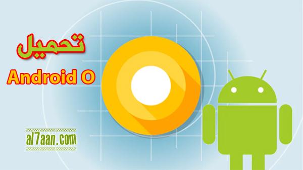 5 موبايلات تسطيع تحميل نظام Android O قبل الجميع