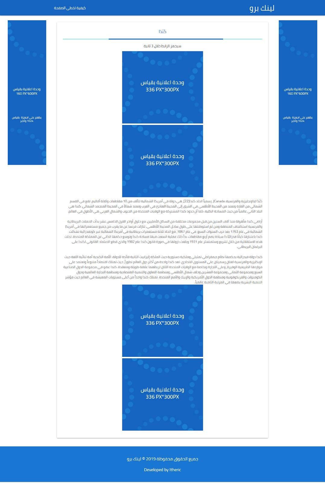 قالب لينك برو قالب اختصار روابط Link Pro Template