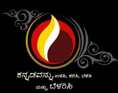 wallpapers name kannada rajyotsava history of karnataka wallpapers name blogger