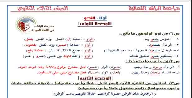 مراجعة نهائية عربي ثانوية عامة 2020