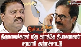 Congress | Puthiya Thalaimurai Tv