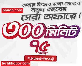 Robi-300Min-Talktime-Bundle-75Tk-(Robi-Robi)